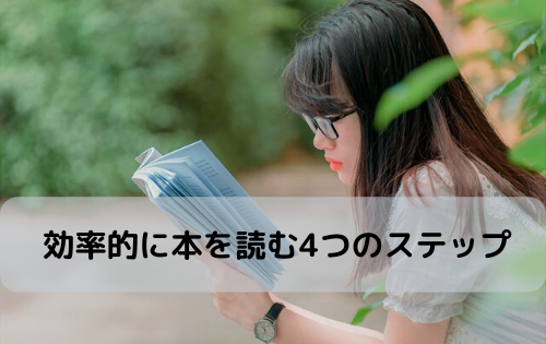 効率的に本を読む4つのステップ