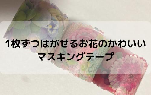 1枚ずつはがせるお花のかわいいマスキングテープ